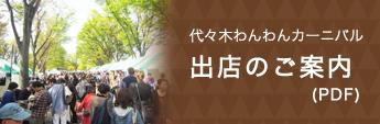 代々木わんわんカーニバル 出店のご案内(PDF)