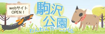 駒沢公園 わんわんカーニバル