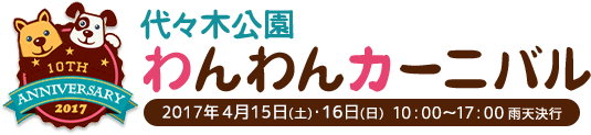 代々木公園 わんわんカーニバル 2017年4月15日(土)・16日(日)※雨天決行